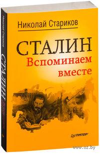 Сталин. Вспоминаем вместе (м)