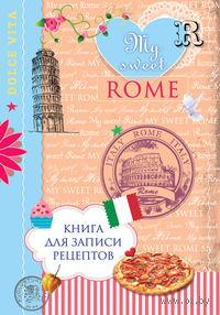 """Книга для записи рецептов """"My sweet Rome"""""""