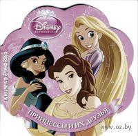Принцесса. Принцессы и их друзья