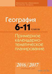 География. 6-11 классы. Примерное календарно-тематическое планирование. 2016/2017 учебный год