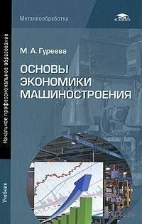 Основы экономики машиностроения. Марина Гуреева