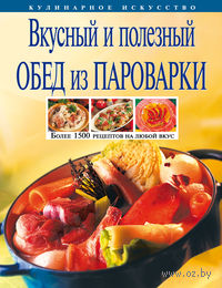 Вкусный и полезный обед из пароварки. Ирина Михайлова