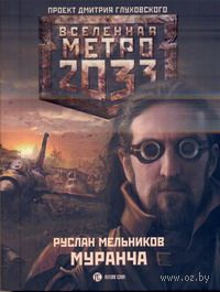 Муранча (мягкая обложка). Руслан Мельников