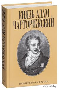 Князь Адам Чарторижский. Воспоминания и письма. Адам Чарторижский