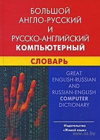 Большой англо-русский и русско-английский компьютерный словарь. Игнат Баратов