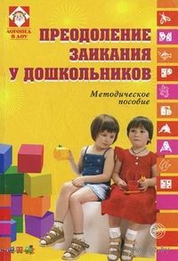 Преодоление заикания у дошкольников. Р. Левина