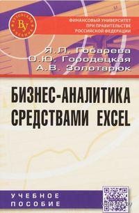 Бизнес-аналитика средствами Excel. Учебное пособие