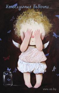 Angels. Непослушные бабочки... Блокнот