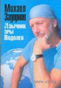 Язычник эры Водолея. Михаил Задорнов