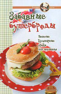Забавные бутерброды. Веселые кулинарные уроки для малышни