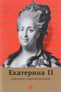 Екатерина II без ретуши. А. Фадеева