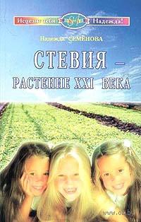 Стевия - растение ХХI в.. Н. Семенова