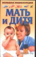 Большая энциклопедия. Мать и дитя. Лариса Конева