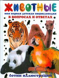 Животные. Моя первая детская энциклопедия в вопросах и ответах. Джен Грин