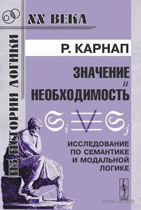 Значение и необходимость. Исследование по семантике и модальной логике. Р. Карнап