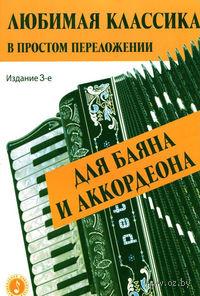 Любимая классика в простом переложении для баяна и аккордеона. Евгений Левин