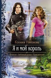 Я и мой король. Ксения Никонова