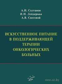 Искусственное питание в поддерживающей терапии онкологических больных. Александр Салтанов, И. Лейдерман, А. Снеговой
