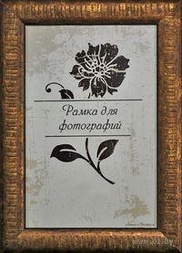 Рамка деревянная со стеклом (15х21 см, арт. 915-21)