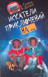 Искатели приключений на... (м). Вадим Гурангов, Владимир Долохов