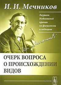 Очерк вопроса о происхождении видов. И. Мечников