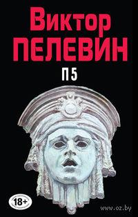 П5. Прощальные песни политических пигмеев Пиндостана. Виктор Пелевин