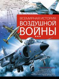 Всемирная история воздушной войны. Александр Суонстоун