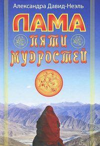 Лама Пяти Мудростей. Александра Давид-Неэль