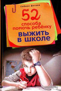52 способа помочь ребенку выжить в школе. Сабина Досани