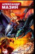 Дракон Конга. Разбуженный дракон. Александр Мазин
