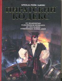 Пиратский кодекс. Бренда Льюис