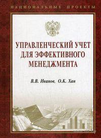 Управленческий учет для эффективного менеджмента. Валерий Иванов