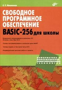 Свободное программное обеспечение. BASIC-256 для школы. Сергей Никитенко