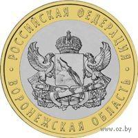 10 рублей - Воронежская область