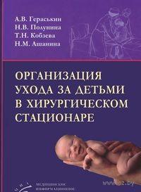 Организация ухода за детьми в хирургическом стационаре