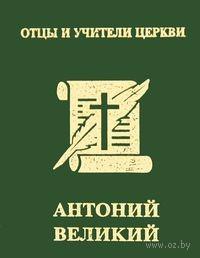 Антоний Великий. А. Хошев