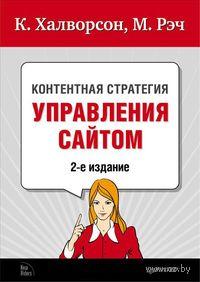 Контентная стратегия управления сайтом. К. Халворсон, М. Рэч