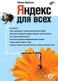 Яндекс для всех (+ CD). М. Абрамзон