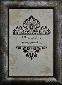 Рамка деревянная со стеклом (21х30 см, арт. 915-12)