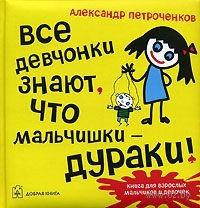 Все девчонки знают, что мальчишки - дураки!. Александр Петроченков