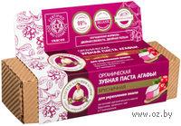 """Органическая зубная паста """"Брусничная. Для укрепления эмали"""" (75 мл)"""