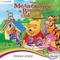 Медвежонок Винни. Скоро в школу!