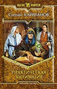 Практическая антимагия. Степан Кайманов