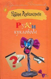 Руки кукловода. Наталья Александрова