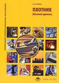Плотник (базовый уровень). Геннадий Клюев