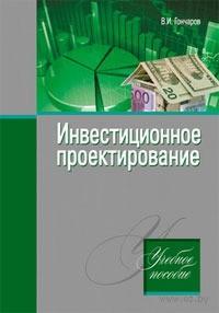 Инвестиционное проектирование. В. Гончаров