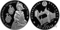 Софья Гольшанская (Друцкая). 600 лет
