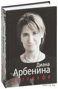 Аутодафе. Диана Арбенина