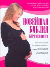 Новейшая библия беременности. Энн Динз