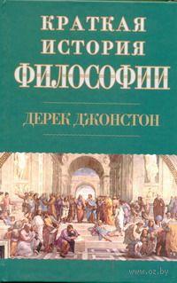 Краткая история философии. Д. Джонстон